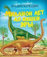 Бомон Эмили Миллион лет до нашей эры 978-5-389-07474-3