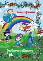 Кримська Наталка Фея Сонячного півострова 978-966-279-105-1