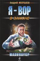 Андрей Молчанов Махинатор 978-5-699-37480-9