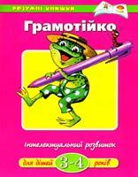 Земцова Ольга Грамотійко: Навчальний посібник (для дітей 3-4 років) 978-966-605-850-1