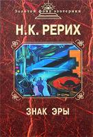 Н. К. Рерих Знак эры 978-5-699-27426-0