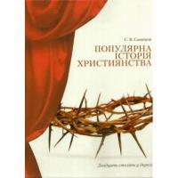 Санніков Сергій Популярна історія християнства 978-966-7889-83-8