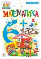 Будна Тетяна Богданівна Математика. 6+ 978-966-10-4626-8
