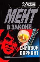 Колычев Владимир Силовой вариант 5-04-008584-2
