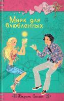Селин Вадим Маяк для влюбленных 978-5-699-35883-0