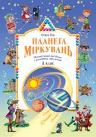 Ольга Гісь Планета міркувань 4 клас 978-966-450-048-4