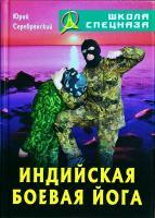 Серебрянский Юрий Индийская боевая йога 985-489-308-1