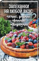 Ковальова Мария Запеканки на любой вкус мясные рыбные овощные творожные 978-966-942-921-6