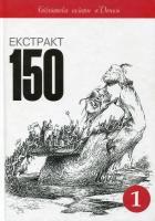 Екстракт 150 978-966-8152-16-0