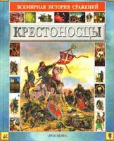 Н. Орлова Крестоносцы 5-257-00894-7