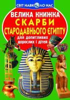 Зав'язкин Олег Велика книжка. Скарби Стародавнього Єгипту 978-617-7277-74-2