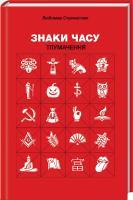 Стринаглюк Любомир Знаки часу. Тлумачення 978-617-7236-98-5