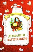 Каянович Людмила Домашні заготовки. Книга для запису рецептів 978-966-14-7273-9