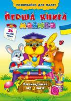 Смирнова Катерина Перша книга малюка 978-966-284-248-7