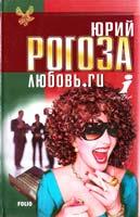 Рогоза Юрий Любовь.ru 966-03-1425-6