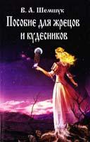 Шемшук Владимир Пособие для жрецов и кудесников 978-5-91898-038-5
