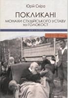 Скіра Юрій Покликані: Монахи Студійського Уставу та Голокост 978-966-378-665-1