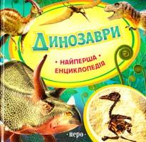 Травіна Ірина Динозаври 978-966-462-639-9