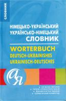 Бережна В. В., Іщенко І. М. Німецько-український, українсько-німецький словник 978-966-404-496-4, 978-966-404-924-2