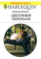 Лианна Брэнкс Цветочный переполох 5-05-006484-8, 0-373-76699-8