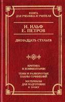 Ильф И., Петров Е. Двенадцать стульев 5-17-010779-х