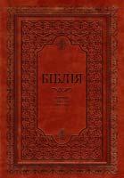 Біблія. Переклад проф. Івана Огієнка 978-966-412-084-2