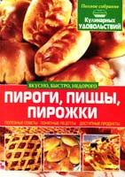 Составитель О. В. Завязкин Пироги, пиццы, пирожки 978-966-481-987-6