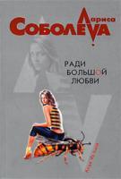 Лариса Соболева Ради большой любви 978-5-699-24005-5
