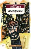 Довлатов Сергей Иностранка 978-5-389-02278-2