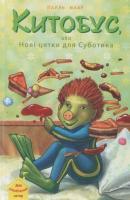 Маар Пауль Китобус, або Нові цятки для Суботика 966-8317-87-4