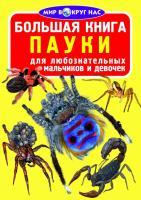 Завязкин Олег Большая книга. Пауки 978-617-7352-22-7