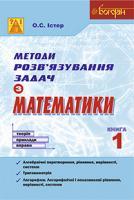 Істер Олександр Семенович Методи розв'язування задач з математики. Теорія. Приклади. Вправи. Книга 1 978-966-10-3540-8