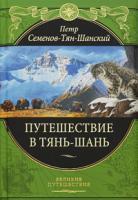 Петр Семенов-Тян-Шанский Путешествие в Тянь-Шань 978-5-699-35809-0
