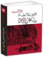 Карманський Петро Кільця рожі 978-617-629-443-6