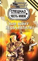 Тамоников Александр Нам войну не объявляли 978-5-699-53138-7