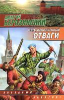 Дмитрий Беразинский Путь, исполненный отваги 5-17-033855-4, 5-9713-1134-4, 5-9578-3014-3
