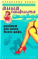 Панфилова Анна Реквием для жены моего шефа 5-9524-1712-4