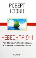 Роберт Стоун Небесная 911. Как обращаться за помощью к правому полушарию мозга 978-5-91250-749-6