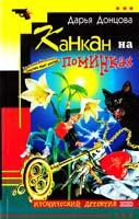 Донцова Дарья Канкан на поминках 5-04-010182-1