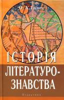 Галич Олександр Історія літературознавства 978-966-06-0644-9