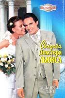 Лайт Виктория Свадьба Декстера Льюиса 5-7024-2034-9