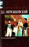 Мережковский Дмитрий Александр Первый 5-17-041931-7