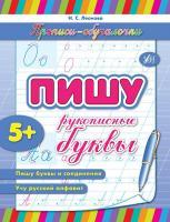Леонова Н. С. Пишу рукописные буквы 978-966-284-153-4