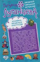 Татьяна Луганцева Хозяйка бешеных кактусов. Королевство треснувших зеркал 978-5-699-44778-7