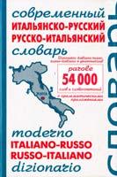 Современный итальянско-русский и русско-итальянский словарь. Около 54 000 слов и словосочетаний 978-5-94832-318-3