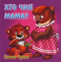 Чубач Г. Хто чия мама 978-966-411-032-4