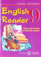 Давиденко Лариса English Reader. 9th form. Книга для читання англійською мовою. 9 клас 978-966-07-1536-3