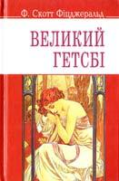 Френсіс Скотт Фіцджеральд Великий Гетсбі  978-966-346-708-5