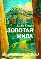Кэмерон Джулия Золотая жила 978-5-9689-0100-2