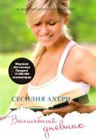 Ахерн Сесилия Волшебный дневник 978-5-389-11320-6